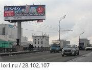 Купить «Москва, большой рекламный щит на Шоссе Энтузиастов», эксклюзивное фото № 28102107, снято 16 января 2018 г. (c) Дмитрий Неумоин / Фотобанк Лори