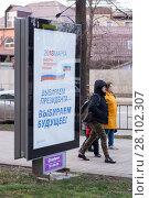 Купить «Баннер с символикой выборов Президента России 2018, Краснодар», фото № 28102307, снято 2 марта 2018 г. (c) Алексей Букреев / Фотобанк Лори