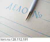 Купить «Папка с надписью «Дело №» и авторучка», фото № 28112191, снято 26 февраля 2018 г. (c) ViktoriiaMur / Фотобанк Лори