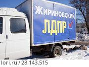 Купить «Рекламный щит ЛДПР», фото № 28143515, снято 8 марта 2018 г. (c) Victoria Demidova / Фотобанк Лори