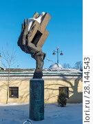 """Купить «""""Рука творца"""" - скульптура во дворе Государственного музея городской скульптуры. Санкт-Петербург», эксклюзивное фото № 28144543, снято 4 марта 2018 г. (c) Александр Щепин / Фотобанк Лори"""