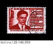Купить «Владимир Владимирович Маяковский, знаменитый советский поэт. Почтовая марка СССР (выпущена в 1940 г.)», фото № 28146959, снято 1 декабря 2017 г. (c) FMRU / Фотобанк Лори