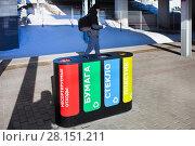 Купить «Контейнеры для раздельного сбора мусора. Москва», фото № 28151211, снято 9 марта 2018 г. (c) Victoria Demidova / Фотобанк Лори