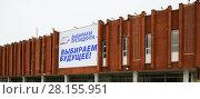 """Купить «Плакат """"Выбираем президента - выбираем будущее!"""", город Липецк», фото № 28155951, снято 12 марта 2018 г. (c) Евгений Будюкин / Фотобанк Лори"""