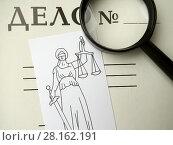 Купить «Судебный процесс. Правосудие. Папка с надписью «Дело №», лупа и нарисованная богиня правосудия Фемида.», фото № 28162191, снято 11 марта 2018 г. (c) ViktoriiaMur / Фотобанк Лори