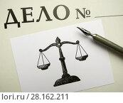 Купить «Папка с надписью «Дело №», перо и нарисованные весы», фото № 28162211, снято 11 марта 2018 г. (c) ViktoriiaMur / Фотобанк Лори