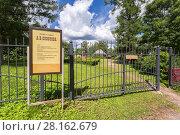 Купить «Museum homestead of Alexander Suvorov near Borovichi», фото № 28162679, снято 22 июля 2017 г. (c) FotograFF / Фотобанк Лори