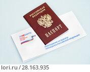 Купить «Приглашение на выборы и паспорт гражданина Российской Федерации», эксклюзивное фото № 28163935, снято 11 марта 2018 г. (c) Dmitry29 / Фотобанк Лори