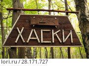Купить «Wooden signboard with text - Husky Park in sunny autumn forest», фото № 28171727, снято 18 октября 2015 г. (c) Losevsky Pavel / Фотобанк Лори