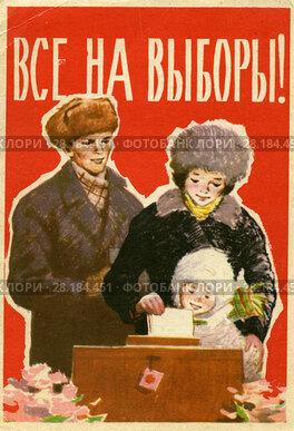 Все на выборы! Агитационный листок. 1965 год