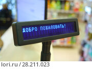 Купить «Cash register in store, text - Welcome, goods for home are on shelves out of focus», фото № 28211023, снято 14 октября 2016 г. (c) Losevsky Pavel / Фотобанк Лори