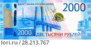 Купить «Новая российская банкнота 2000 рублей», фото № 28213767, снято 15 октября 2018 г. (c) FotograFF / Фотобанк Лори