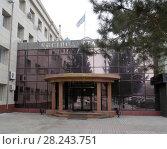 Купить «Здание федерации профсоюзов республики Казахстан», фото № 28243751, снято 30 марта 2018 г. (c) Максим Гулячик / Фотобанк Лори