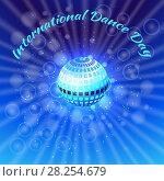 Купить «International Dance Day. Blue mirror ball», иллюстрация № 28254679 (c) Юлия Фаранчук / Фотобанк Лори
