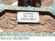 Купить «Casa Vicens is a house in Barcelona, designed by Antoni Gaudí», фото № 28260931, снято 31 марта 2018 г. (c) Ольга Визави / Фотобанк Лори