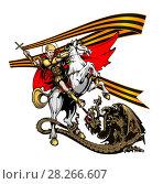Купить «Святой Георгий Победоносец и георгиевская лента», иллюстрация № 28266607 (c) Александр Павлов / Фотобанк Лори