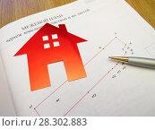 Купить «Межевание. Межевой план, домик и авторучка.», фото № 28302883, снято 30 марта 2018 г. (c) ViktoriiaMur / Фотобанк Лори