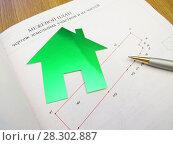 Купить «Межевание. Межевой план, домик и авторучка.», фото № 28302887, снято 30 марта 2018 г. (c) ViktoriiaMur / Фотобанк Лори