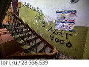 Купить «Подъезд и лестничная клетка жилого дома в городе Перми, Россия», фото № 28336539, снято 11 апреля 2018 г. (c) Николай Винокуров / Фотобанк Лори