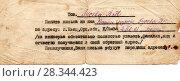 Купить «Документ времен ВОВ Россия  Липецк», фото № 28344423, снято 20 февраля 2020 г. (c) Евгений Будюкин / Фотобанк Лори