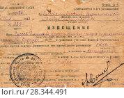 Купить «Документ времен ВОВ похоронное извещение Россия», фото № 28344491, снято 20 февраля 2020 г. (c) Евгений Будюкин / Фотобанк Лори