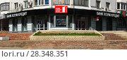 Купить «Банк ''Хоум кредит'' город Липецк», фото № 28348351, снято 28 апреля 2018 г. (c) Евгений Будюкин / Фотобанк Лори
