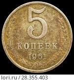 Купить «Советская монета 1961 года 5 копеек», фото № 28355403, снято 1 мая 2018 г. (c) Владимир Макеев / Фотобанк Лори