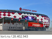 Купить «Tkrytie Arena (or Spartak Stadium), multi-purpose stadium. It was opened in 2014. It is one of 12 stadiums in Russia selected to host 2018 World Cup. Facade», фото № 28402943, снято 12 мая 2018 г. (c) Валерия Попова / Фотобанк Лори