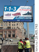 Купить «Москва, Третье транспортное кольцо, улица Беговая летом», эксклюзивное фото № 28405743, снято 9 мая 2018 г. (c) Дмитрий Неумоин / Фотобанк Лори