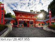 Купить «Yasaka-jinja, Yasaka shrine, bright orange Romon Gate, main entrance gate in sunny morning sunrise, Japanese Shinto shrine in Gion district, Kyoto, Japan.», фото № 28407955, снято 21 ноября 2017 г. (c) age Fotostock / Фотобанк Лори