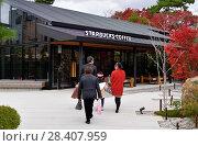 Купить «People going to Starbucks Coffee, American fast food restaurant chain coffeehouse in Uji, Kyoto Prefecture, Japan.», фото № 28407959, снято 21 ноября 2017 г. (c) age Fotostock / Фотобанк Лори