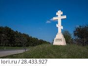 Купить «Кисловодск.  Поклонный крест», эксклюзивное фото № 28433927, снято 26 апреля 2018 г. (c) Литвяк Игорь / Фотобанк Лори