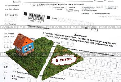 Заявление о предоставление налоговой льготы