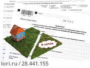 Заявление о предоставление налоговой льготы. Стоковое фото, фотограф EgleKa / Фотобанк Лори