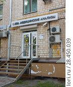 Купить «Сеть клинико-диагностических лабораторий KDL. Верхняя Красносельская улица, 34. Красносельский район. Город Москва», эксклюзивное фото № 28450039, снято 17 мая 2018 г. (c) lana1501 / Фотобанк Лори