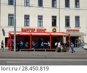 Купить «Сетевой ресторан быстрого питания «Бургер Кинг». Улица Красная Пресня, 4. Пресненский район. Москва», эксклюзивное фото № 28450819, снято 9 мая 2018 г. (c) lana1501 / Фотобанк Лори