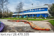 Купить «Океанариум в Сочи. The building of the Oceanarium in Sochi», фото № 28470335, снято 21 января 2018 г. (c) Baturina Yuliya / Фотобанк Лори