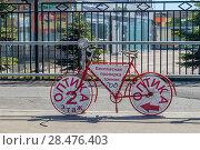 Купить «Реклама магазина «Оптика» на велосипеде. Москва», фото № 28476403, снято 25 мая 2018 г. (c) Владимир Сергеев / Фотобанк Лори