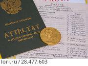 Аттестат о среднем образовании, табель с отличием и золотая медаль. Стоковое фото, фотограф Гетманец Инна / Фотобанк Лори