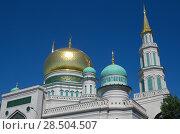 Купить «Купола Московской соборной мечети, Москва, Россия», фото № 28504507, снято 28 мая 2018 г. (c) Елена Коромыслова / Фотобанк Лори