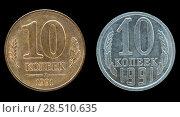 Российская и Советская монета 10 копеек 1991 года. Стоковое фото, фотограф Владимир Макеев / Фотобанк Лори