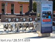 Пункт велопроката с терминалом. Москва (2018 год). Редакционное фото, фотограф Владимир Макеев / Фотобанк Лори