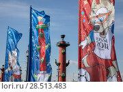 Купить «Флаги с символикой Чепионата мира по футболу FIFA 2018 на фоне Ростральной колонны установлены на Дворцовом мосту в центре города Санкт-Петербурга», фото № 28513483, снято 2 июня 2018 г. (c) Николай Винокуров / Фотобанк Лори