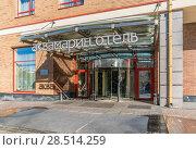 Купить «Отель «Аквамарин». Главный подъезд.», эксклюзивное фото № 28514259, снято 24 марта 2018 г. (c) Виктор Тараканов / Фотобанк Лори