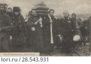 Купить «Траурная процессия на похоронах Льва Толстого», фото № 28543931, снято 21 марта 2019 г. (c) Retro / Фотобанк Лори