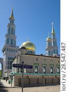 Купить «Московская соборная мечеть, Москва, Россия», эксклюзивное фото № 28547487, снято 28 мая 2018 г. (c) Елена Коромыслова / Фотобанк Лори