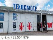 Купить «Станция техосмотра. Санкт-Петербург», эксклюзивное фото № 28554879, снято 9 июня 2018 г. (c) Александр Щепин / Фотобанк Лори