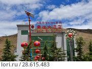 Hao Di Hotel в городе Лхаса, Тибет (2018 год). Редакционное фото, фотограф Овчинникова Ирина / Фотобанк Лори