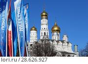 Купить «Welcome flags on Moscow streets in honour of the 2018 FIFA World Cup in Russia», фото № 28626927, снято 15 июня 2018 г. (c) Владимир Журавлев / Фотобанк Лори