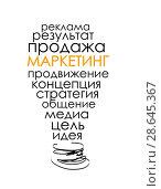 Купить «Иллюстрация с текстом о маркетинге», иллюстрация № 28645367 (c) Julia Shepeleva / Фотобанк Лори